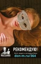 Массажистка Вика - эротический массаж в Москве, салон Дева Клуб